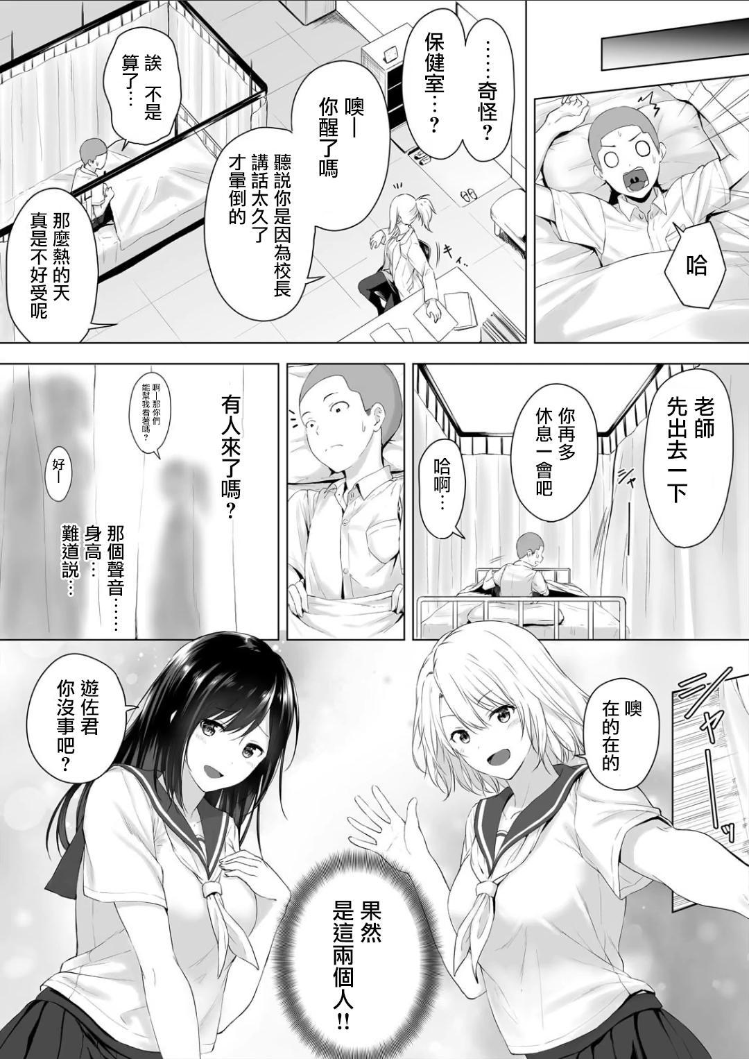[Hachimitsu] Shinchousa 40cm, Kyou mo Omocha ni Saretemasu ~ Dekkai JK no Iinari SEX (1)  | 身高差40cm、今天也被當作玩具任巨大JK擺佈的SEX ch.1 [Chinese] [沒有漢化] 5