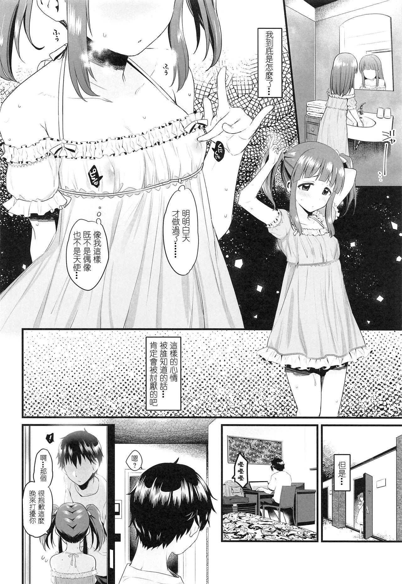 Natsu to Mizugi to Koisuru Amarena 9