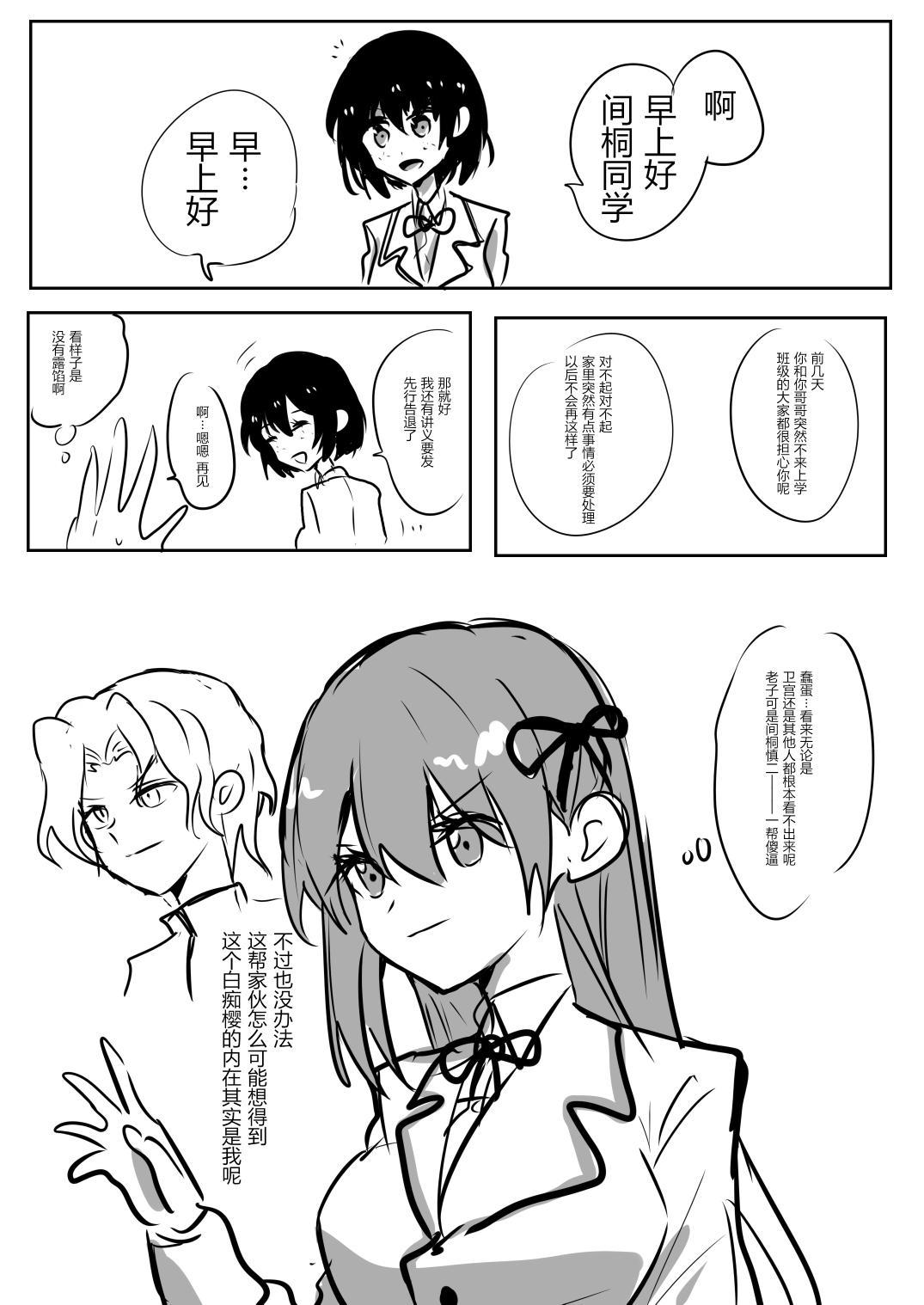 Sakura Skinsuit 2