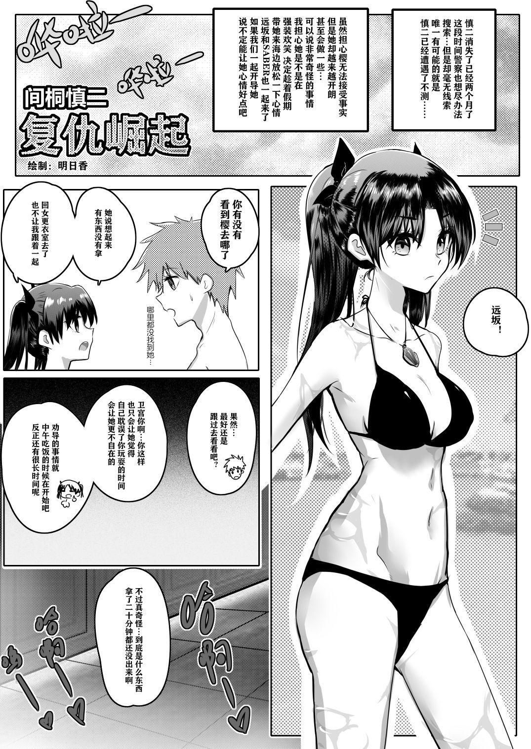 Sakura Skinsuit 8