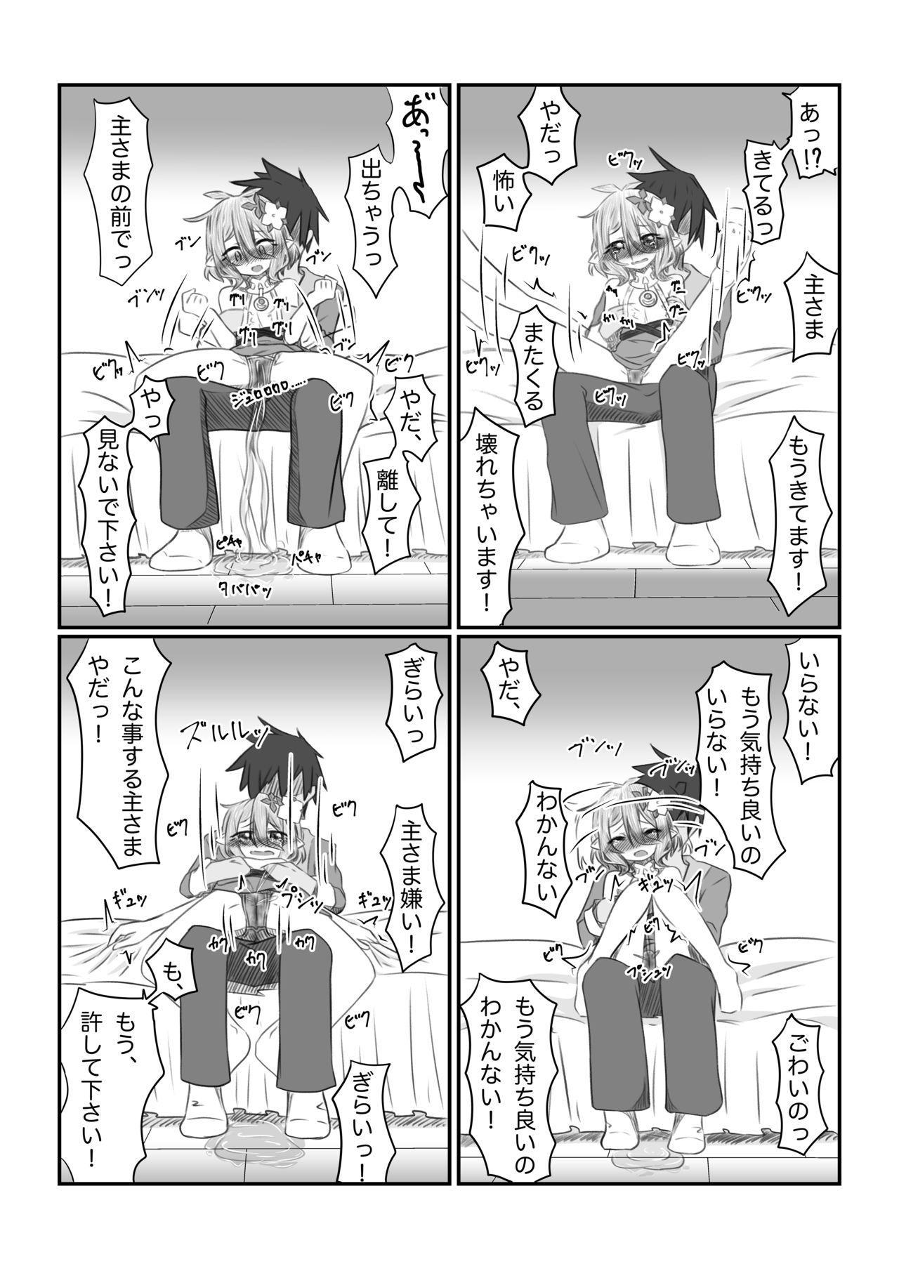 Sore wa amesu-sama ni kinshi sa rete imasu 28