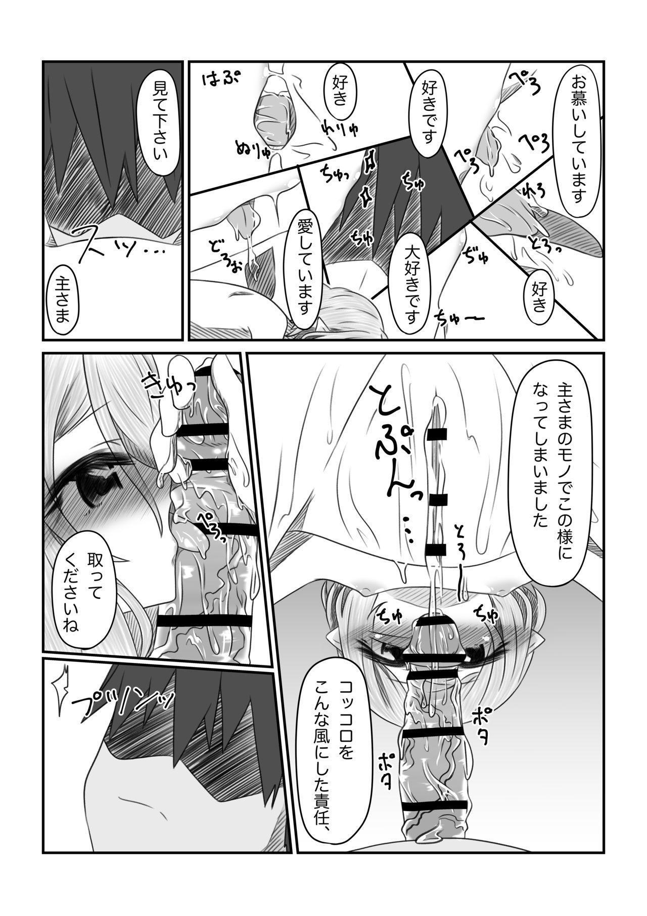 Sore wa amesu-sama ni kinshi sa rete imasu 49