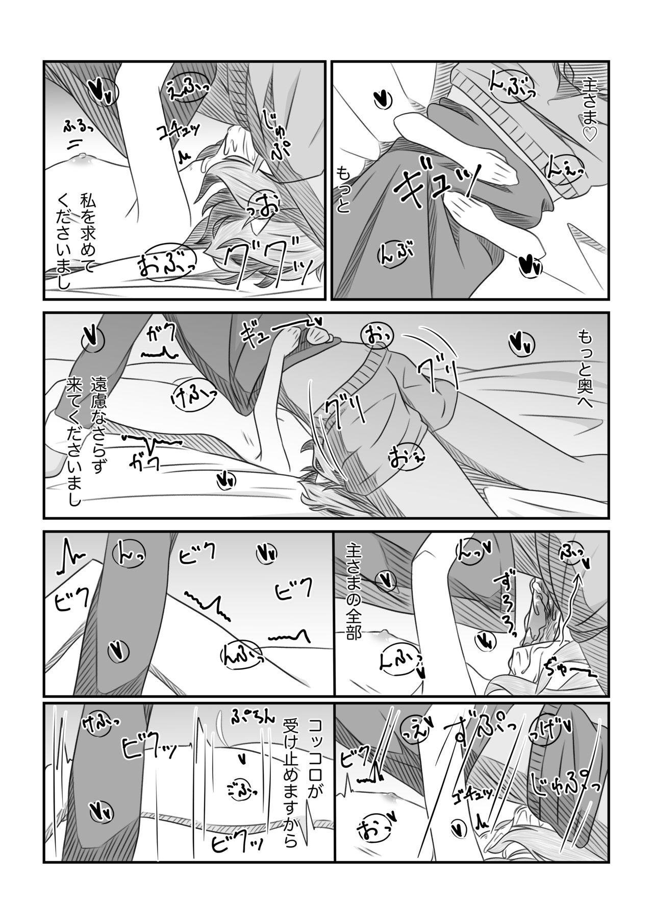 Sore wa amesu-sama ni kinshi sa rete imasu 51