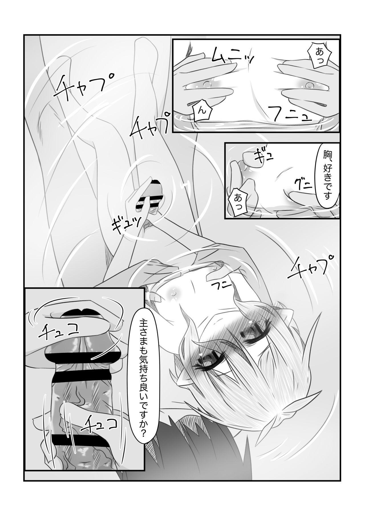 Sore wa amesu-sama ni kinshi sa rete imasu 56