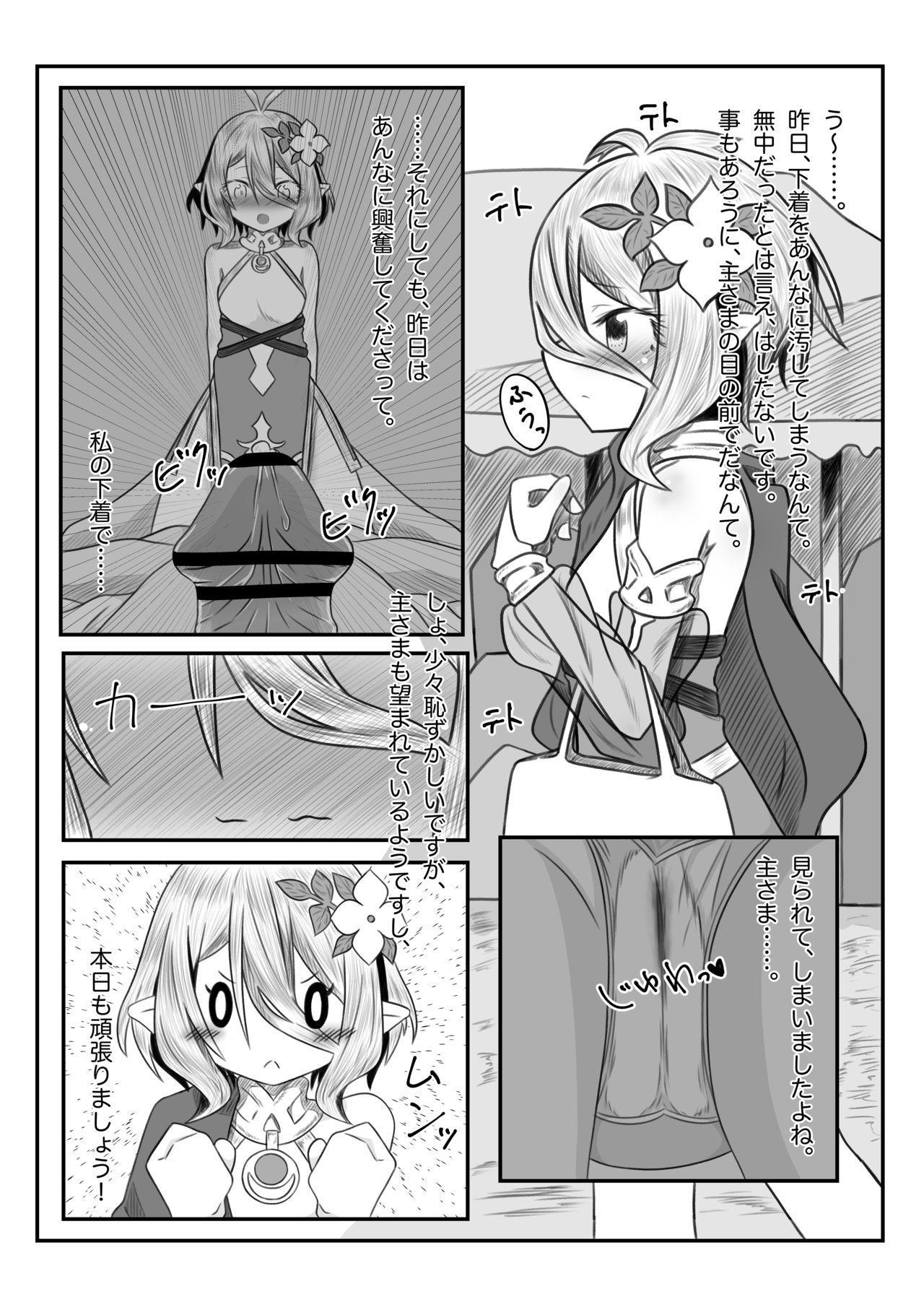 Sore wa amesu-sama ni kinshi sa rete imasu 8