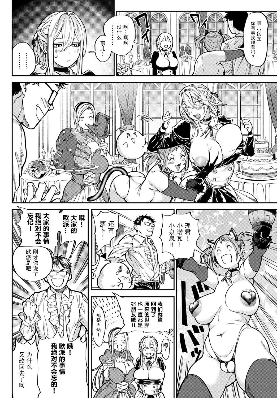 Ore Saikyou Quest 4
