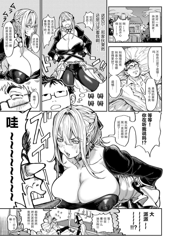 Ore Saikyou Quest 5