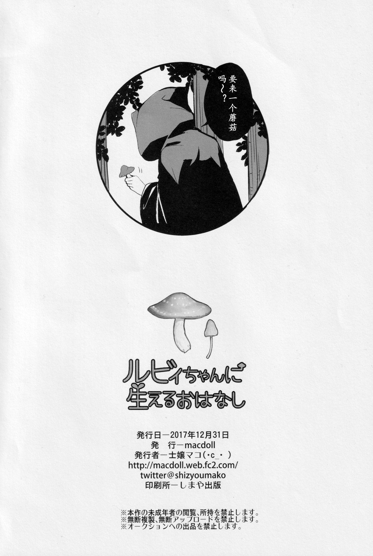 Ruby-chan ni Haeru Ohanashi   露比长出一根姬姬的小故事 15