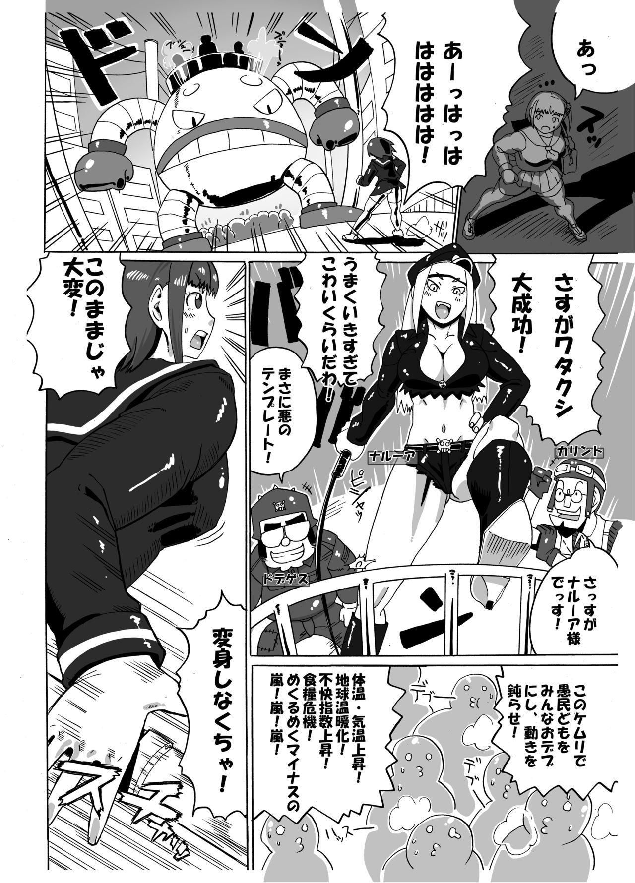 Mahou Kinniku Shoujo Six Pack 13