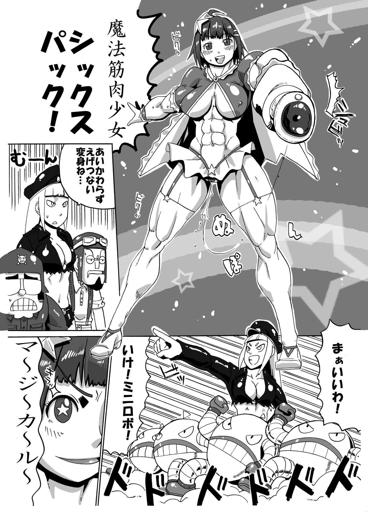 Mahou Kinniku Shoujo Six Pack 15