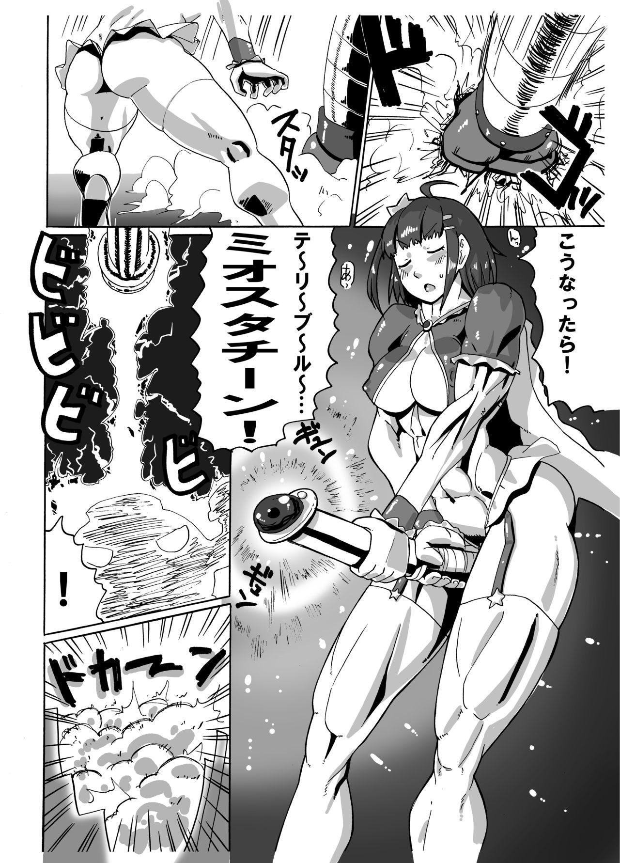 Mahou Kinniku Shoujo Six Pack 17
