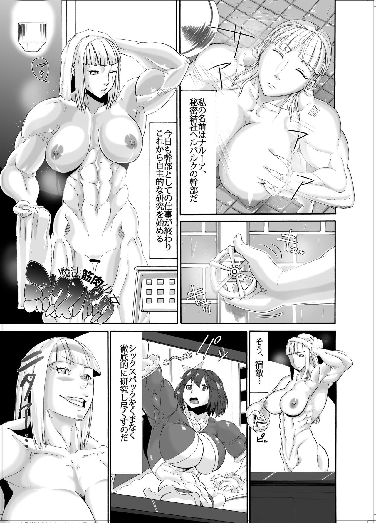 Mahou Kinniku Shoujo Six Pack 28