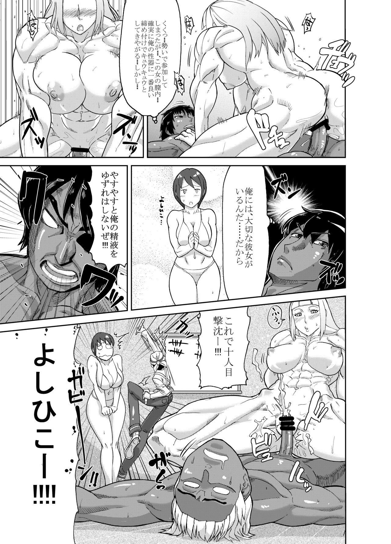 Mahou Kinniku Shoujo Six Pack 40