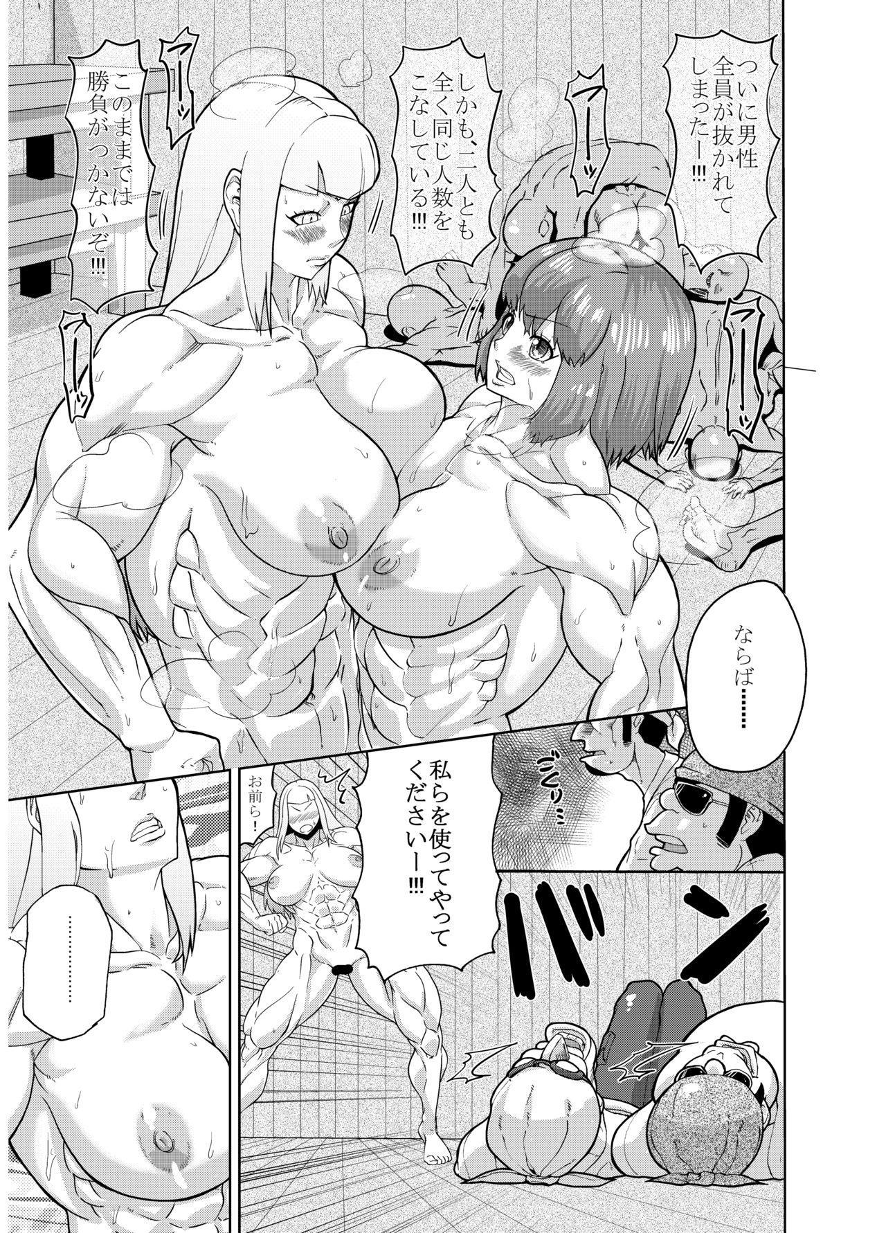 Mahou Kinniku Shoujo Six Pack 42