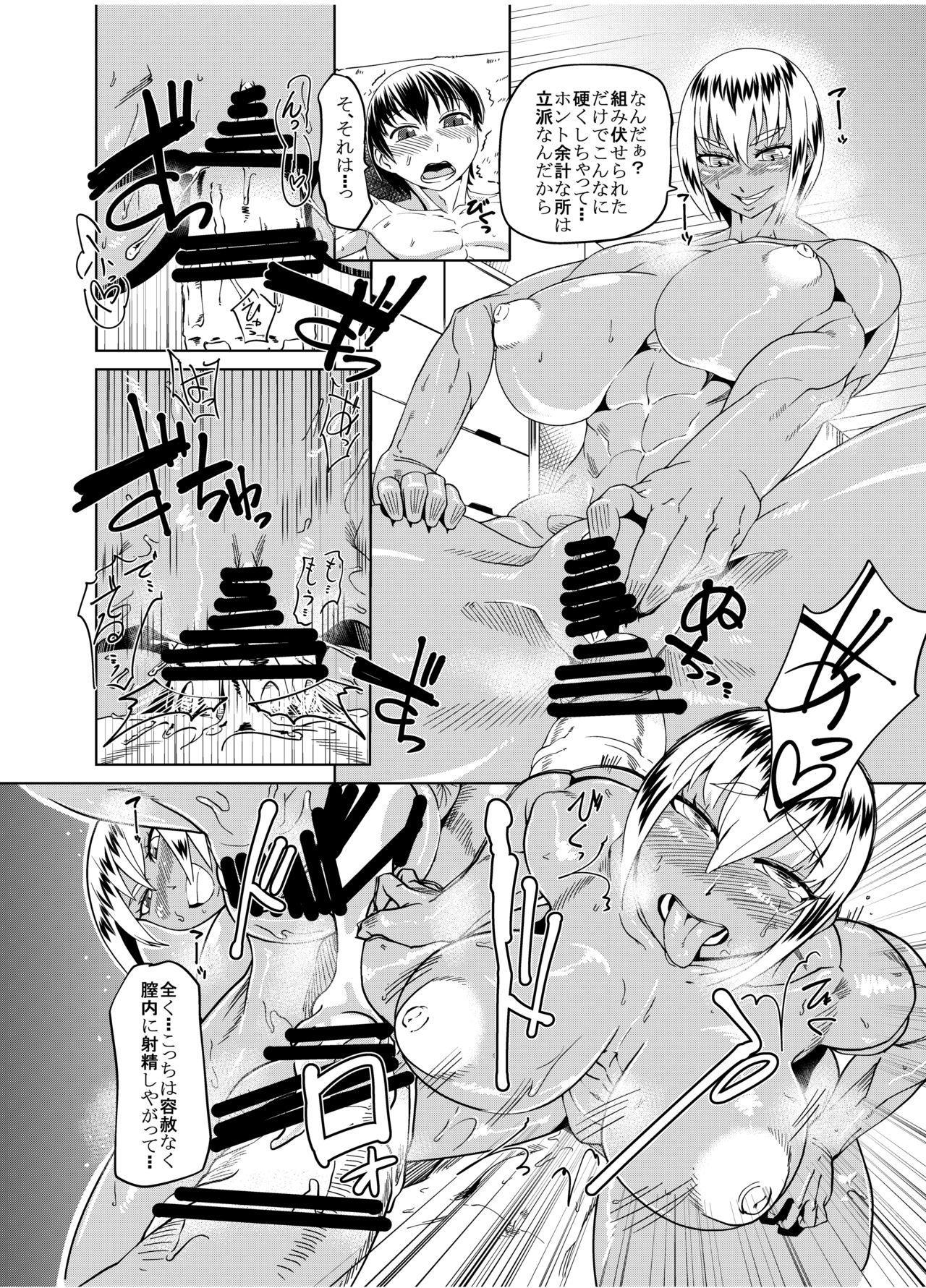 Mahou Kinniku Shoujo Six Pack 73