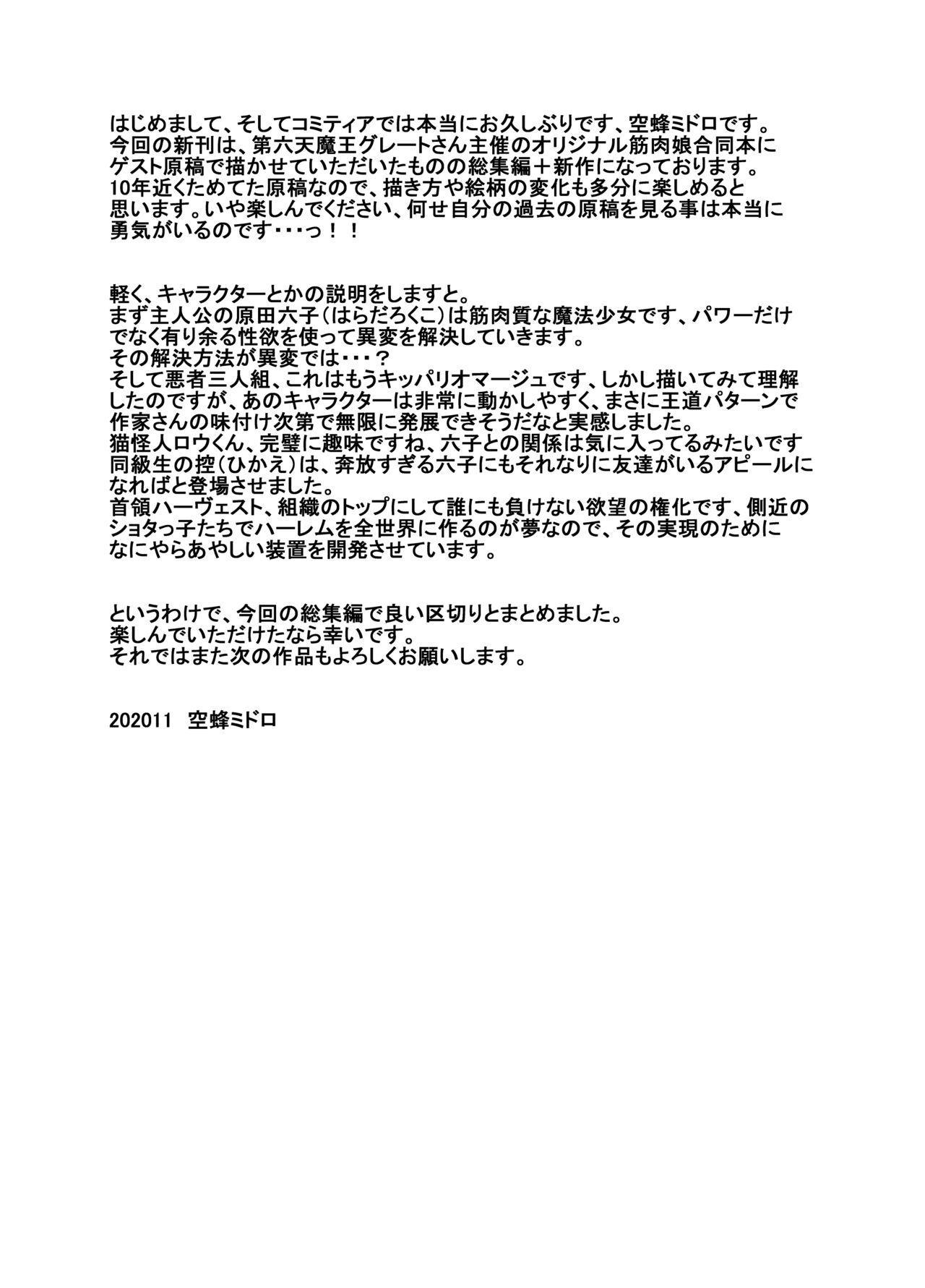Mahou Kinniku Shoujo Six Pack 80