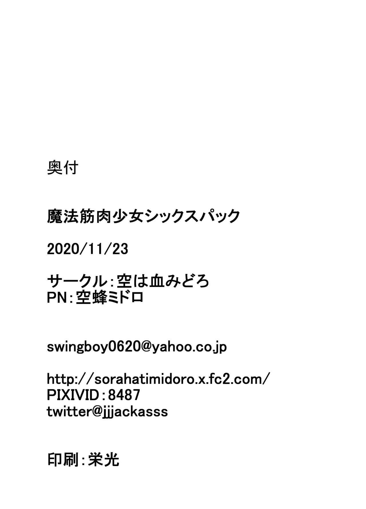 Mahou Kinniku Shoujo Six Pack 81
