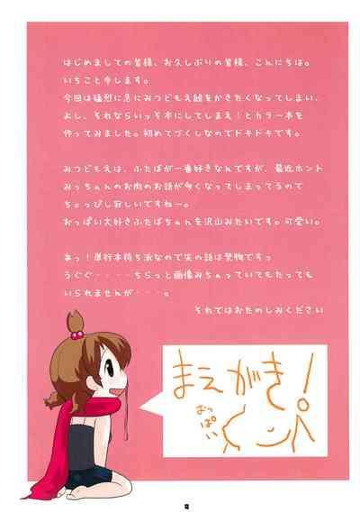 Oyatsu no Jikan 1