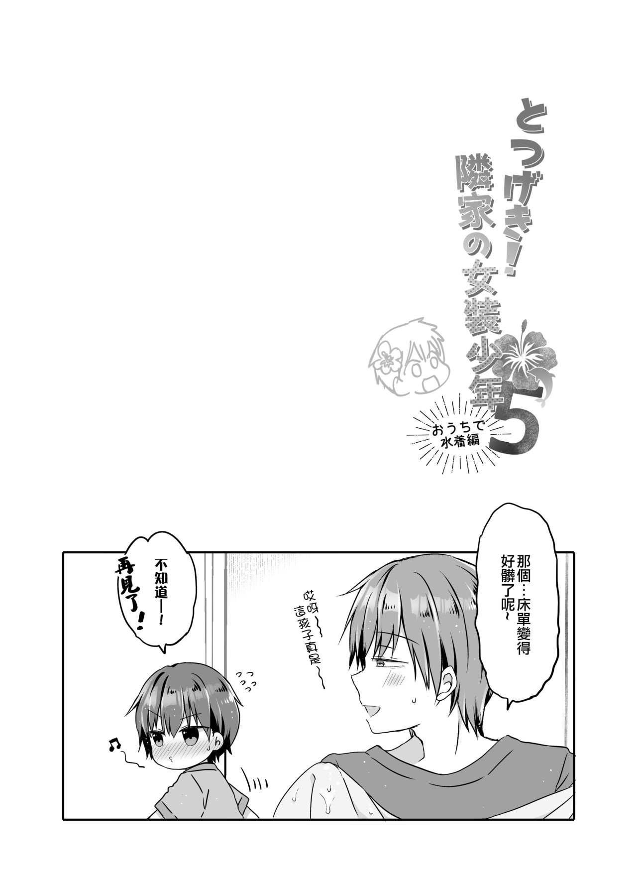 Totsugeki! Rinka no Josou Shounen 5 Ouchi de Mizugi Hen 13