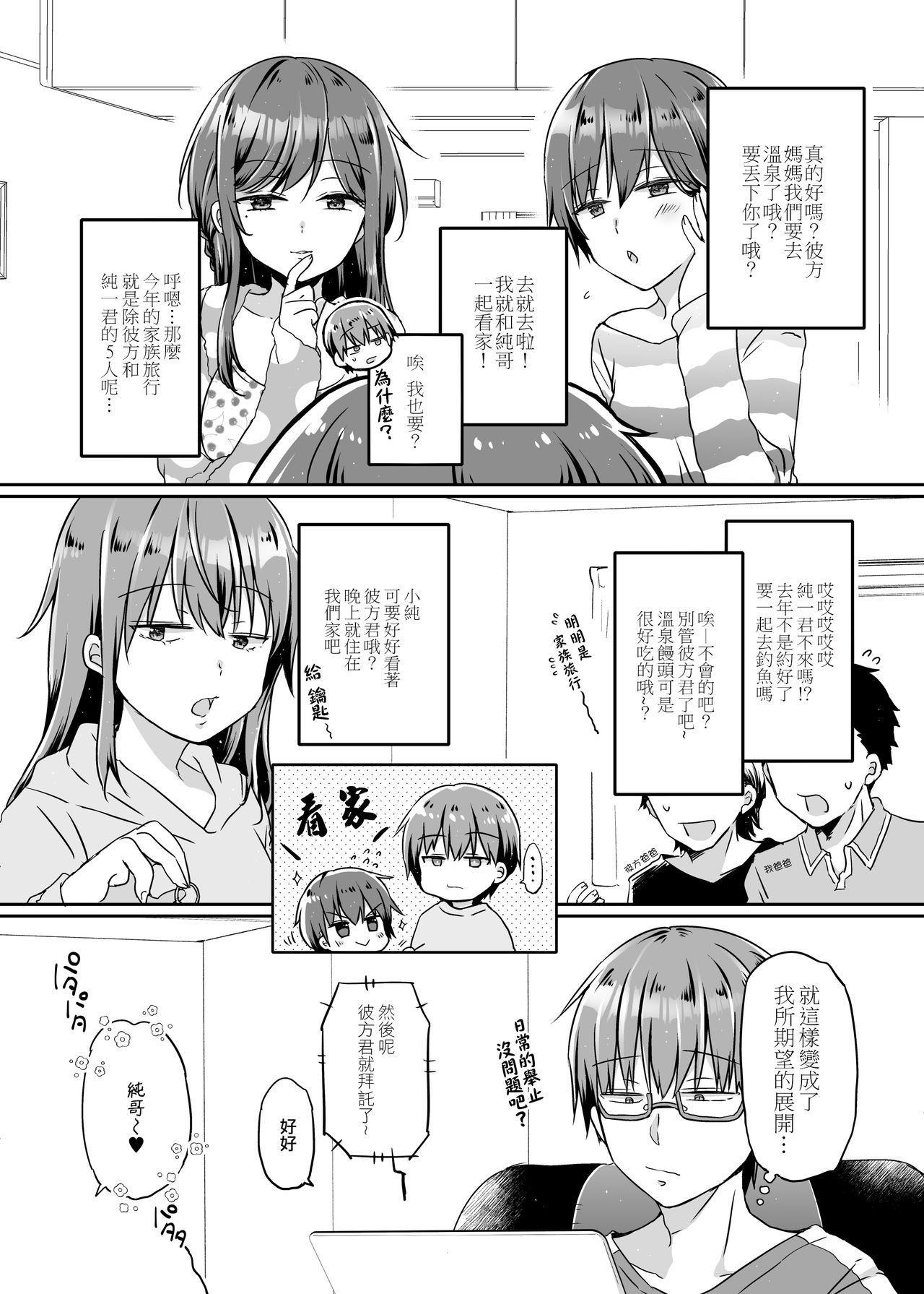 Totsugeki! Rinka no Josou Shounen 5 Ouchi de Mizugi Hen 15