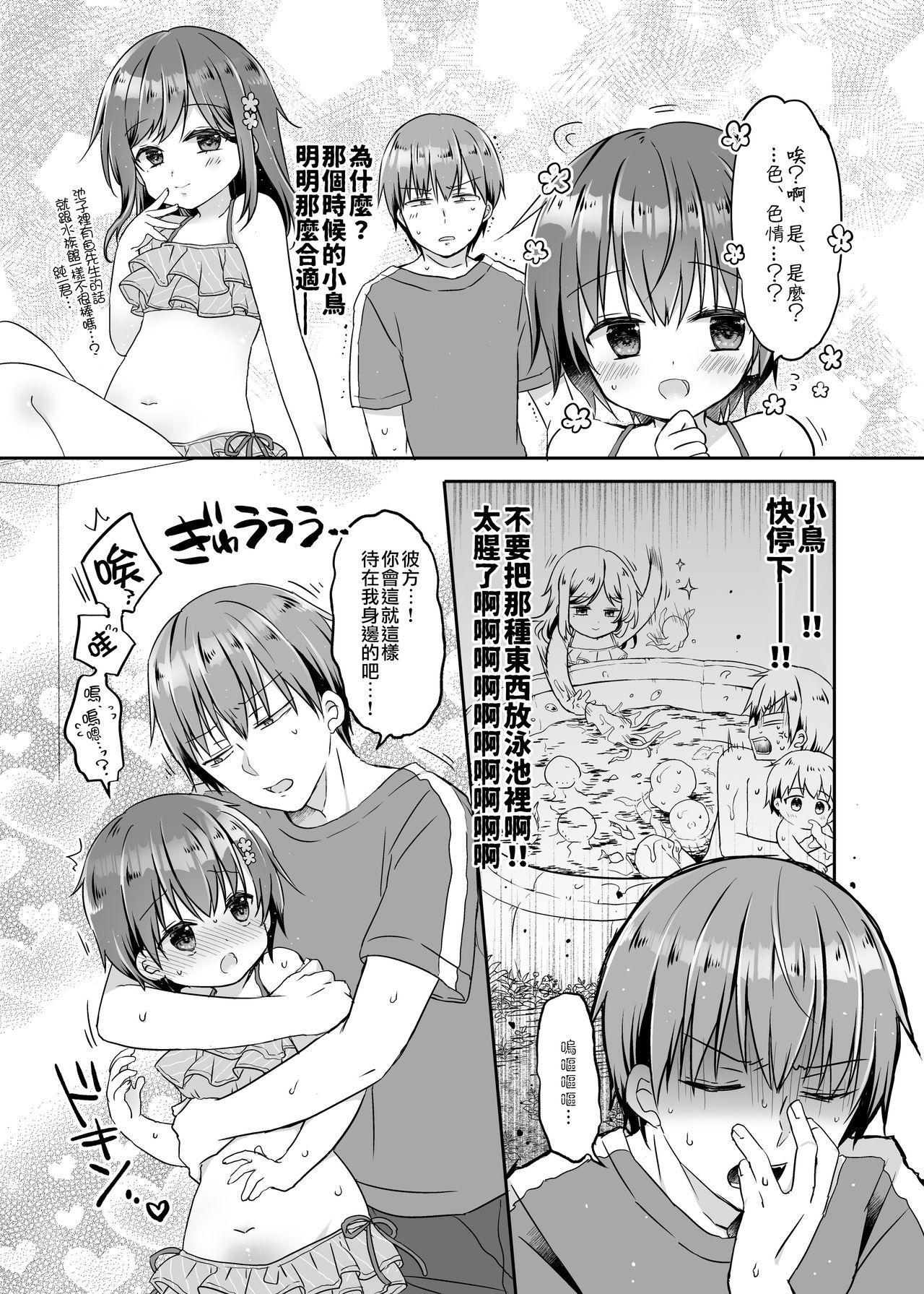 Totsugeki! Rinka no Josou Shounen 5 Ouchi de Mizugi Hen 17