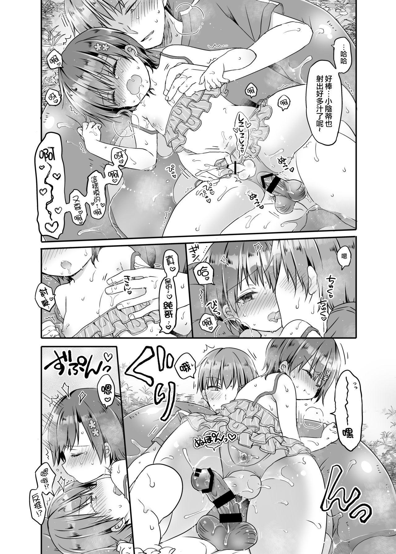 Totsugeki! Rinka no Josou Shounen 5 Ouchi de Mizugi Hen 24