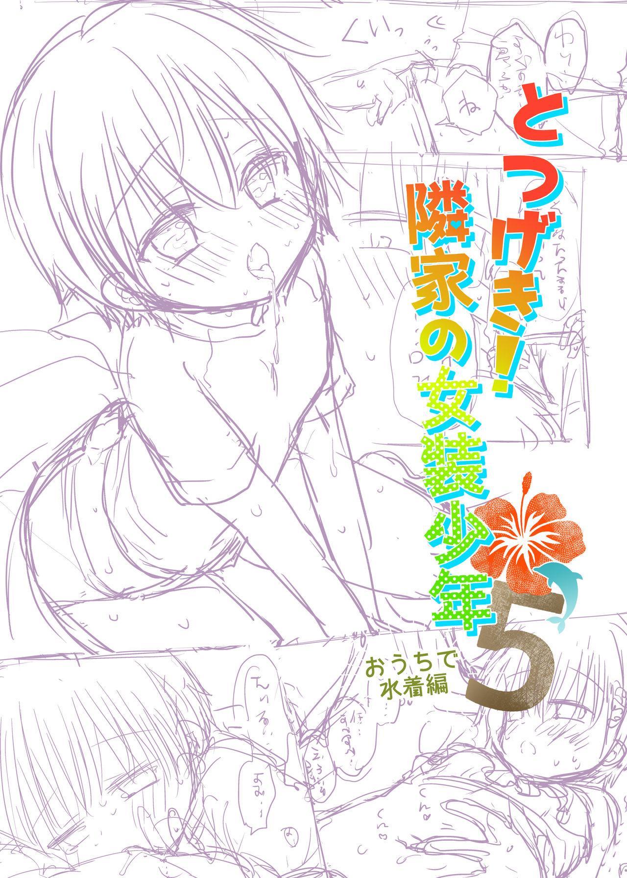 Totsugeki! Rinka no Josou Shounen 5 Ouchi de Mizugi Hen 2