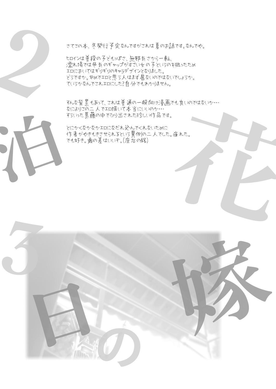 (C97) [Kamishiki (Kamizuki Shiki)] 2haku 3ka no Hanayome [English] [Digital] =White Symphony= x Nemesis716 29