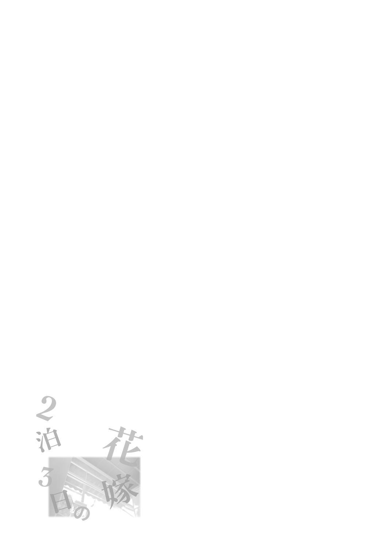 (C97) [Kamishiki (Kamizuki Shiki)] 2haku 3ka no Hanayome [English] [Digital] =White Symphony= x Nemesis716 31