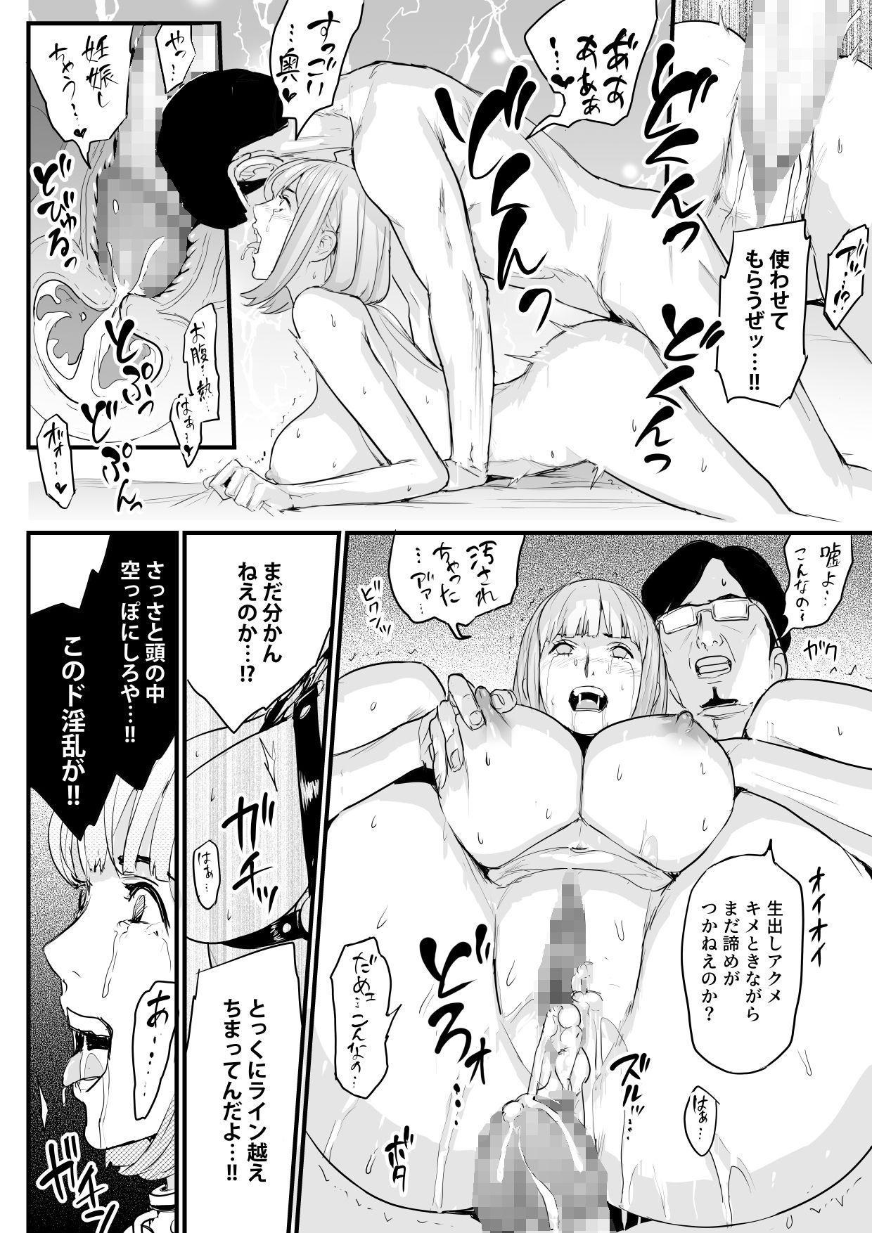 Onna Haitatsuin ga Claim Kyaku ni Choukyou Sareru Hanashi 18