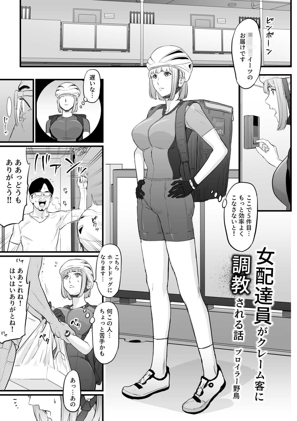 Onna Haitatsuin ga Claim Kyaku ni Choukyou Sareru Hanashi 1