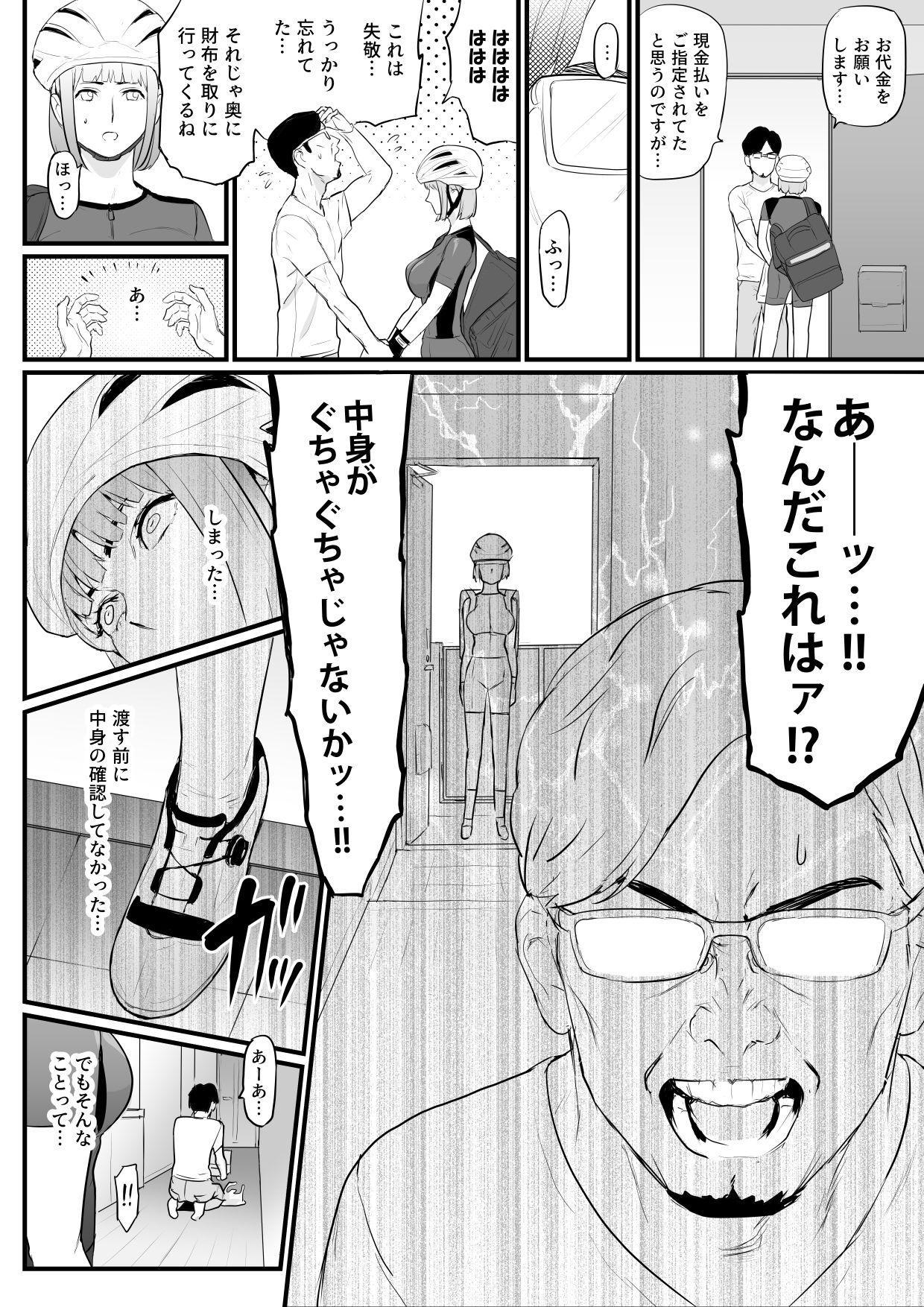 Onna Haitatsuin ga Claim Kyaku ni Choukyou Sareru Hanashi 2