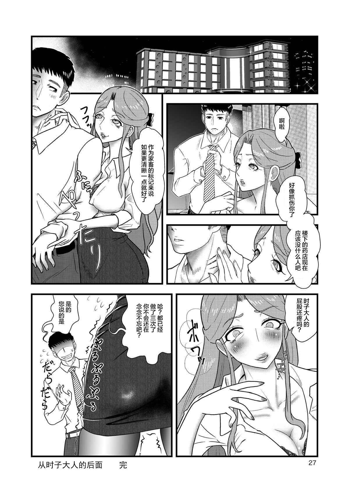 Tokiko-sama o Ushiro kara 26
