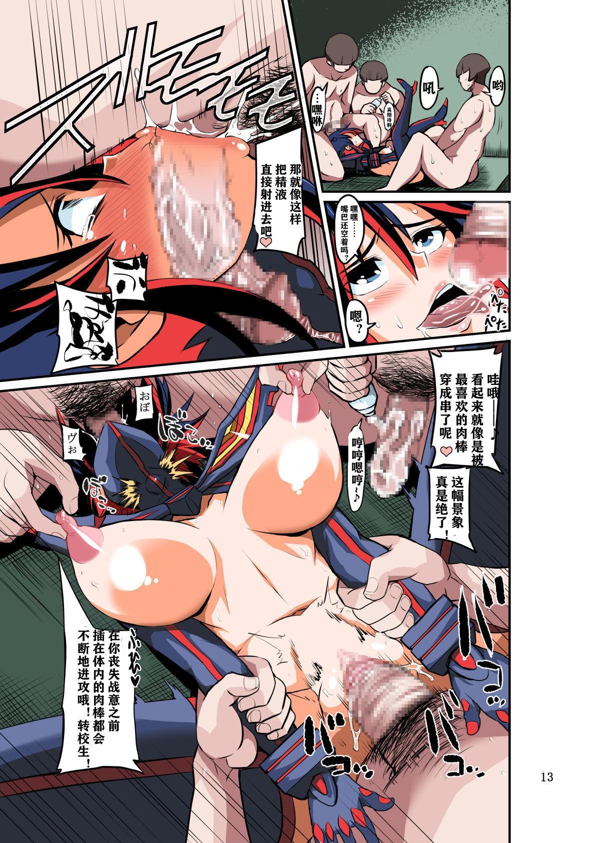 [GOD Ryokutya (Bu-chan)] Junnou [Color Ban] (Kill la Kill) [Digital][chinese]【云月长空个人汉化】 13