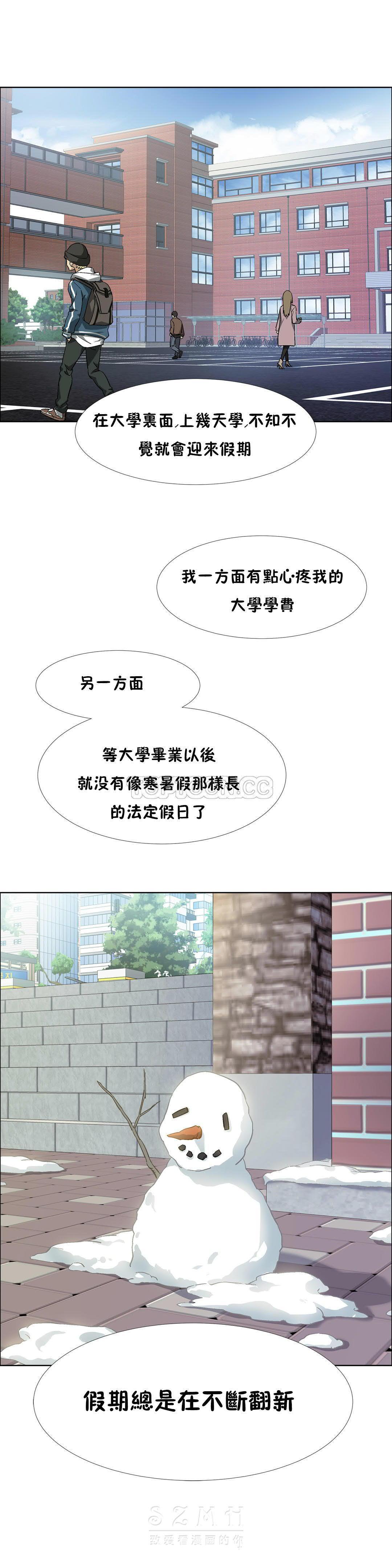 [Studio Wannabe] Rental Girls | 出租女郎 Ch. 33-58 [Chinese]  第二季 完结 10
