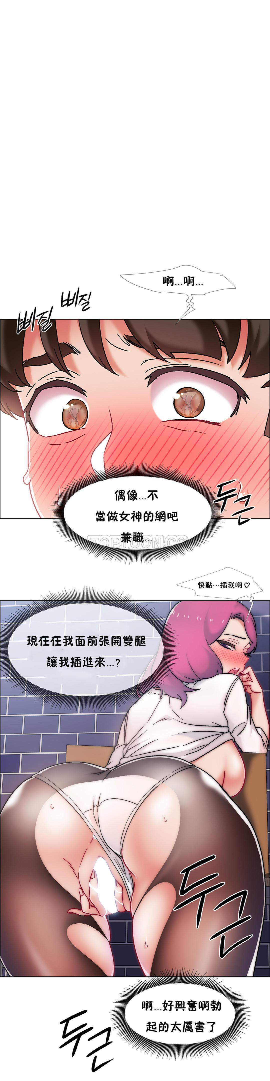 [Studio Wannabe] Rental Girls | 出租女郎 Ch. 33-58 [Chinese]  第二季 完结 184