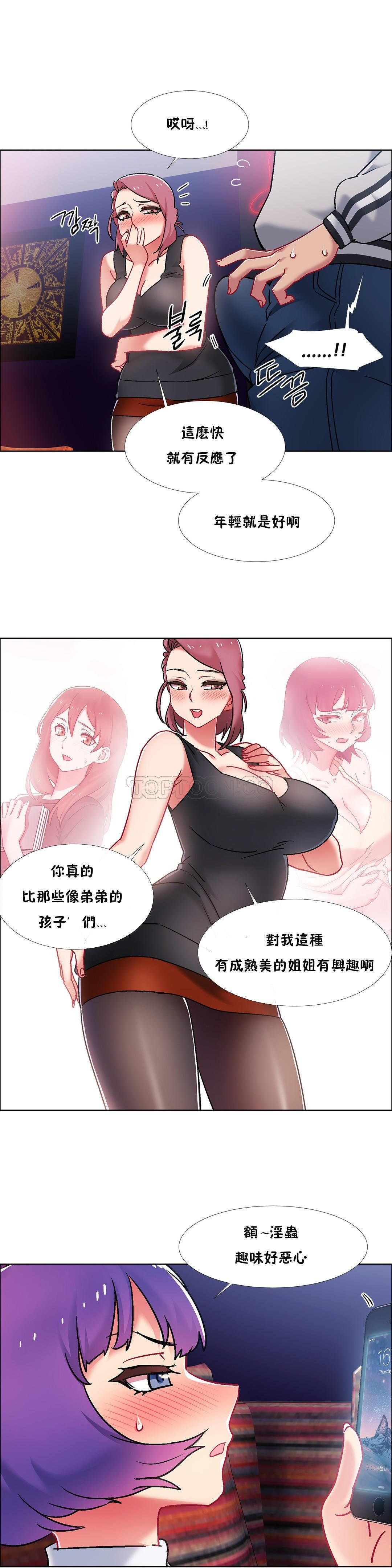 [Studio Wannabe] Rental Girls | 出租女郎 Ch. 33-58 [Chinese]  第二季 完结 225