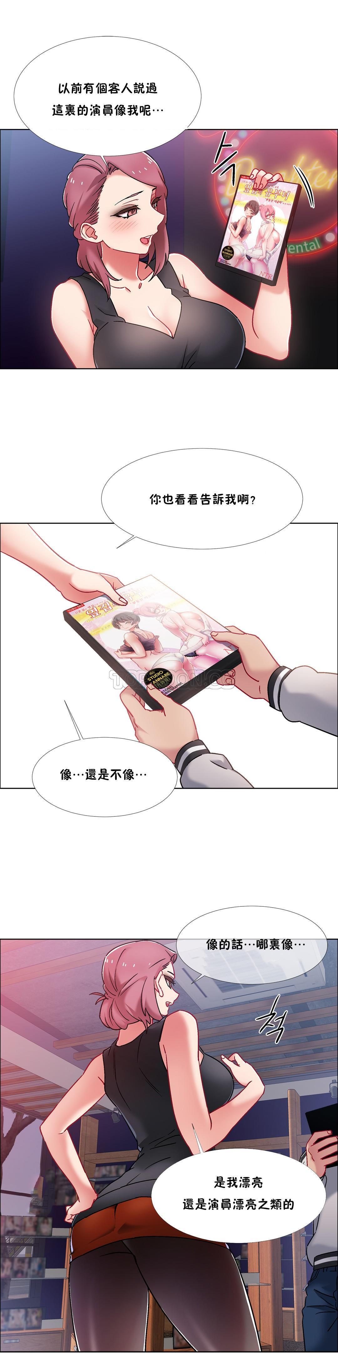 [Studio Wannabe] Rental Girls | 出租女郎 Ch. 33-58 [Chinese]  第二季 完结 228
