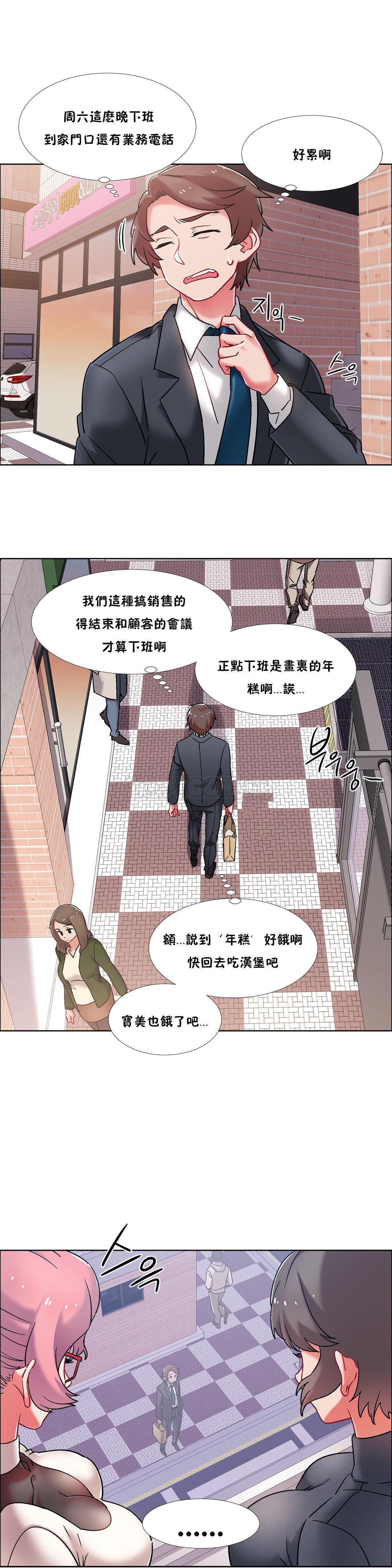 [Studio Wannabe] Rental Girls | 出租女郎 Ch. 33-58 [Chinese]  第二季 完结 235