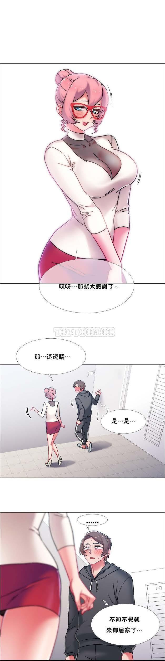 [Studio Wannabe] Rental Girls | 出租女郎 Ch. 33-58 [Chinese]  第二季 完结 293