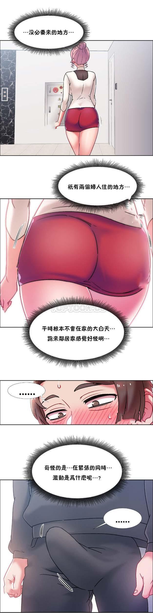 [Studio Wannabe] Rental Girls | 出租女郎 Ch. 33-58 [Chinese]  第二季 完结 294
