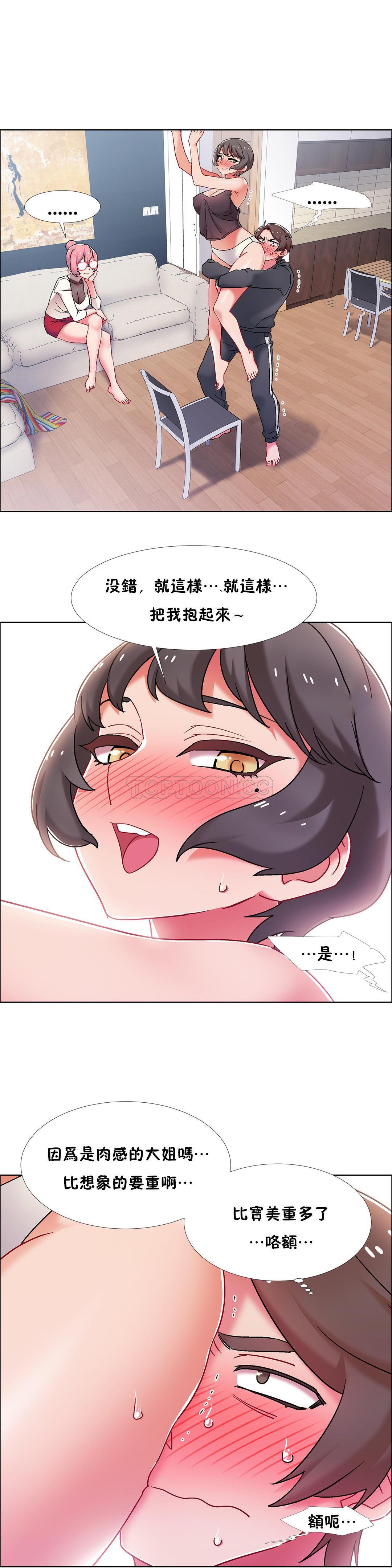[Studio Wannabe] Rental Girls | 出租女郎 Ch. 33-58 [Chinese]  第二季 完结 306