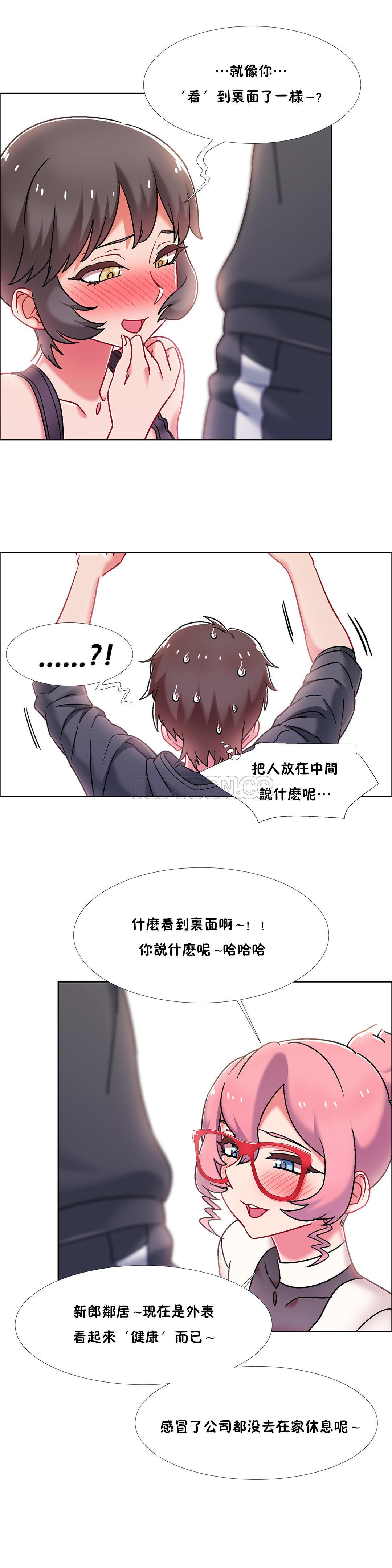 [Studio Wannabe] Rental Girls | 出租女郎 Ch. 33-58 [Chinese]  第二季 完结 317