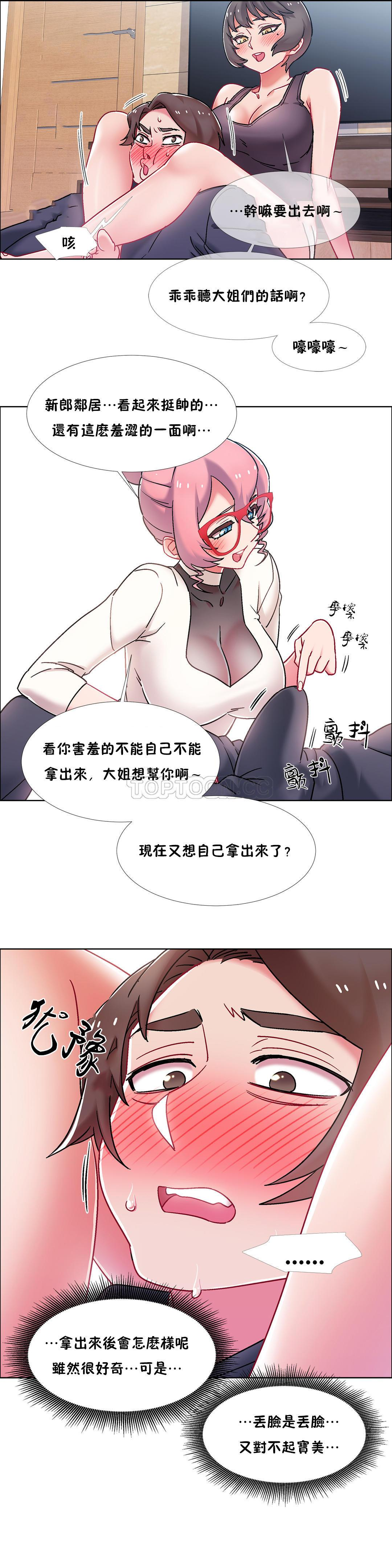 [Studio Wannabe] Rental Girls | 出租女郎 Ch. 33-58 [Chinese]  第二季 完结 336
