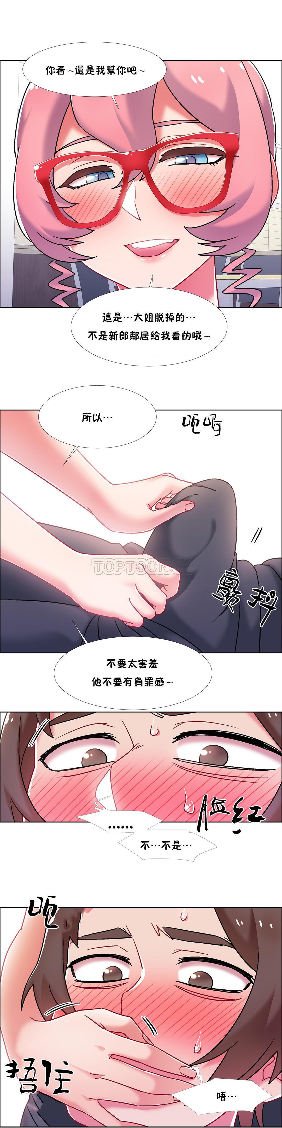 [Studio Wannabe] Rental Girls | 出租女郎 Ch. 33-58 [Chinese]  第二季 完结 337