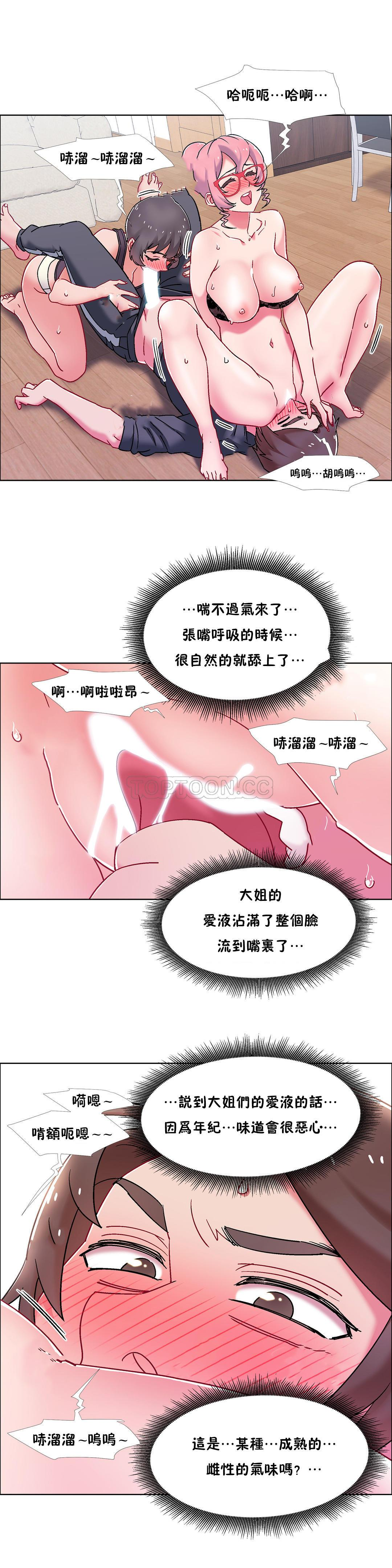 [Studio Wannabe] Rental Girls | 出租女郎 Ch. 33-58 [Chinese]  第二季 完结 355