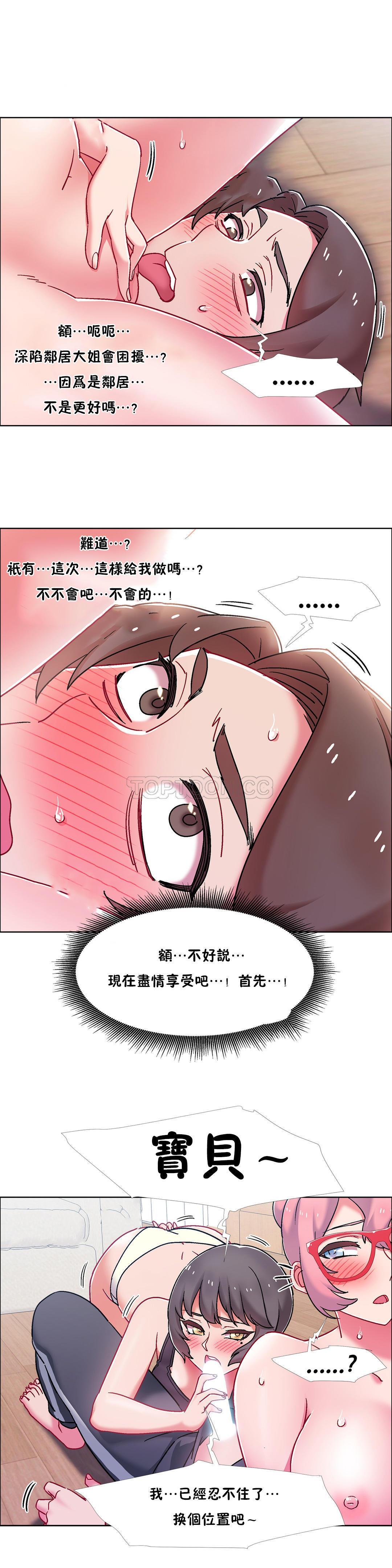 [Studio Wannabe] Rental Girls | 出租女郎 Ch. 33-58 [Chinese]  第二季 完结 361