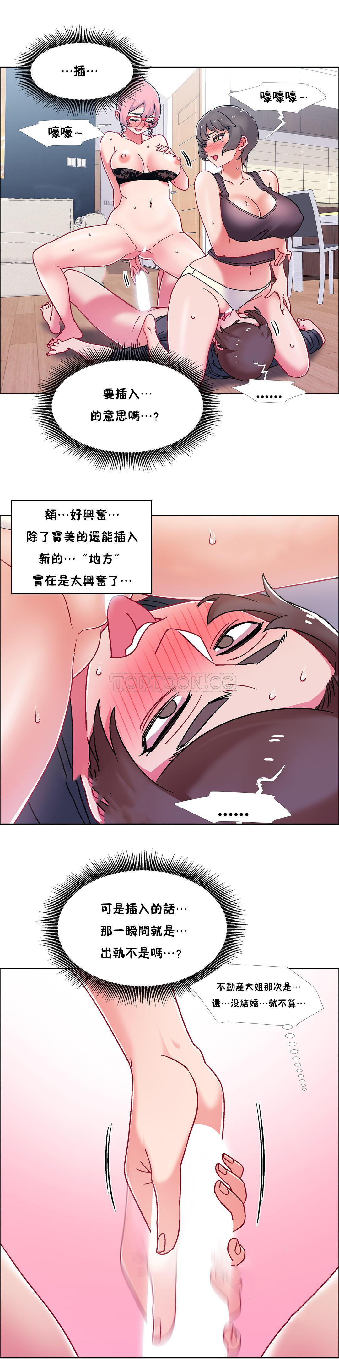[Studio Wannabe] Rental Girls | 出租女郎 Ch. 33-58 [Chinese]  第二季 完结 381
