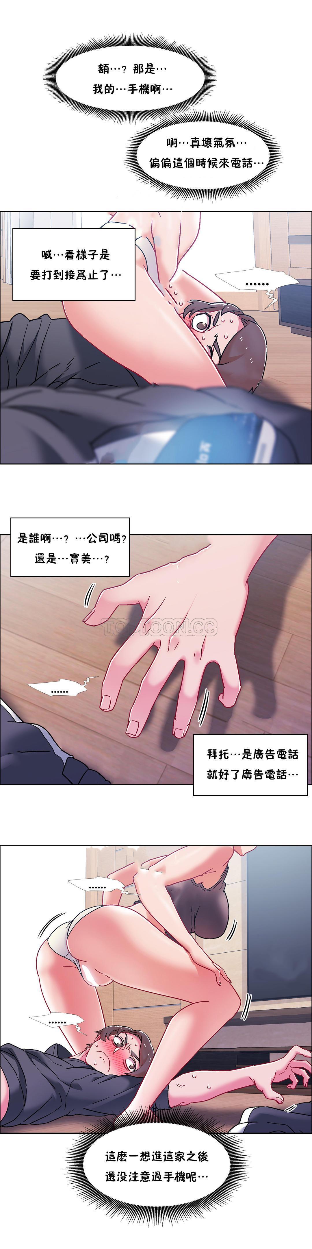 [Studio Wannabe] Rental Girls | 出租女郎 Ch. 33-58 [Chinese]  第二季 完结 385