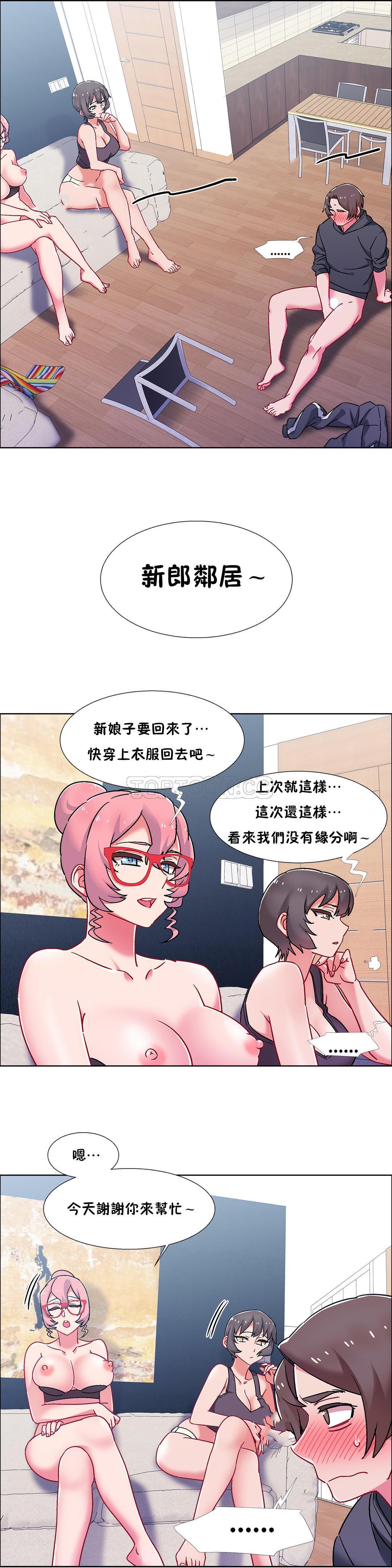 [Studio Wannabe] Rental Girls | 出租女郎 Ch. 33-58 [Chinese]  第二季 完结 391